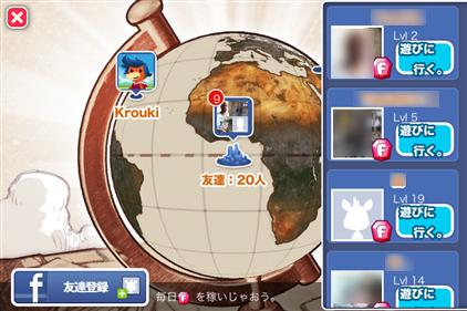 【徹底攻略】ハッピーストリート : みんなでプレイすればもっと楽しい!Facebookで友だちを増やそう!