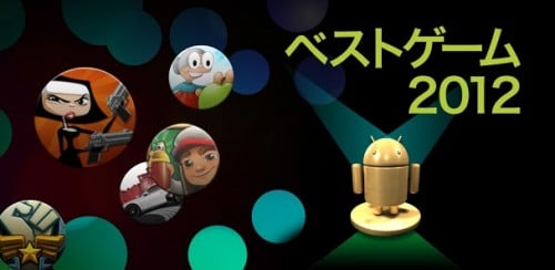 【特集】Playストア公式!Googleが選んだ2012年で輝いたベスト! - ゲーム部門