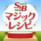 S&B Magicレシピ