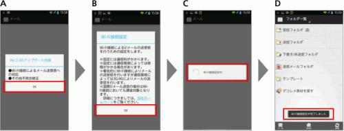 【Androidニュースのまとめ】 2012年11月24日 ~ 2012年11月30日