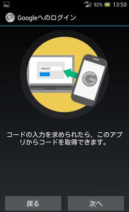 Google認証システム