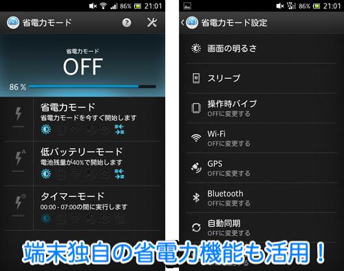 【Androidスマホのコツ】節電アプリに頼るその前に!スマホの設定を見直してバッテリーを長持ちさせよう!