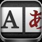 【最新アップデート】Excite、Android向け翻訳アプリ『エキサイト英語翻訳』をフルリニューアル