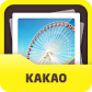 【NEWリリース】カカオジャパン、スマートフォンに特化した写真共有アプリ『カカオアルバム』をリリース