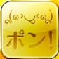 顔文字ポン!(無料かおもじアプリ)