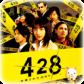 【NEWリリース】スパイク・チュンソフト、実写サウンドノベル『428-封鎖された渋谷で-』をPlayストアにて販売開始