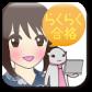 【セール情報】「めぞん一刻」のパチンコアプリが大特価!お買い得情報!-2013/04/27-