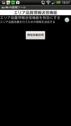 【Androidニュースのまとめ】 2013年3月23日 ~ 2013年3月29日