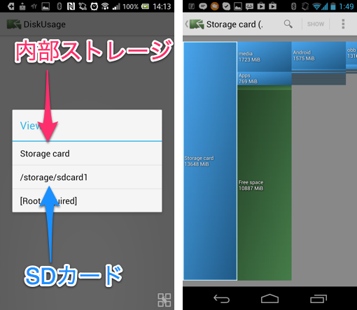 google.android.diskusage-3