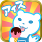アイスクリーム職人 〜お店経営シミュレーションゲーム〜