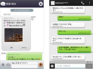 【ニュース】au、Android向けEメールおよびSMSアプリに「会話モードUI」を導入 LINE風のデザインに