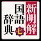 jp.co.logovista.dic.SINMEI7-icon