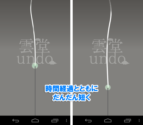 jp.co.webimpact.android.undo-2