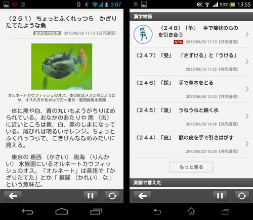jp.www47news.Viewer-3