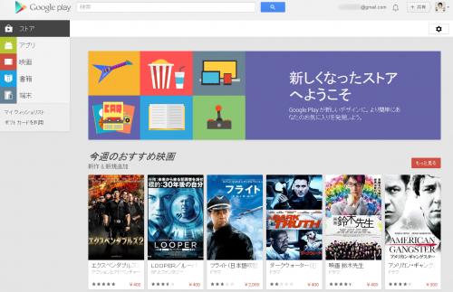 【ニュース】Google 、PCブラウザ版「Playストア」をリニューアル -アプリ版と同様の構成に-