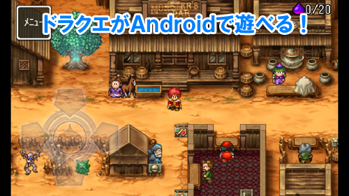 com.square_enix.android_googleplay.dqmw-1