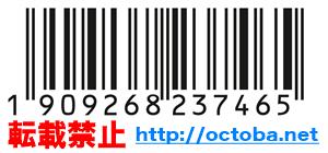 オクトバくんバーコードデータ