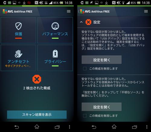 com.antivirus-3
