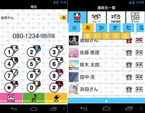 jp.neoscorp.android.pandania.phonebook01.screen