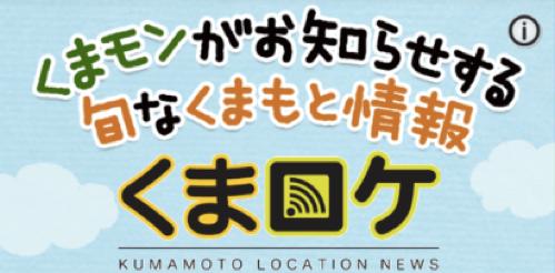 くまロケ - くまモンがお知らせする旬なくまもと情報