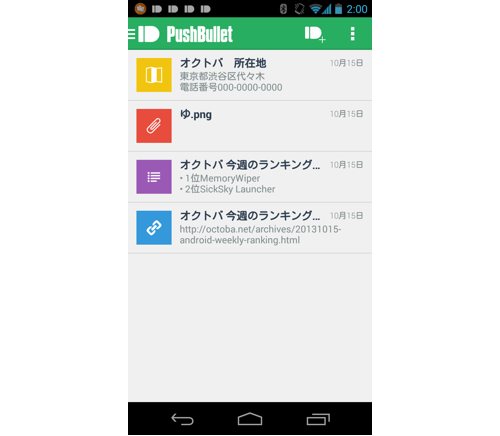com.pushbullet.android-10