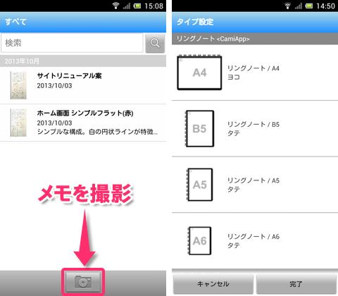 jp.co.kokuyost.CamiApp-2