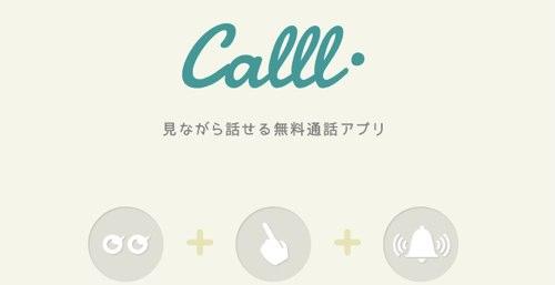 Calll 写真やサイトを一緒に見ながら話せる無料通話アプリ