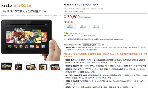 【ニュース】Amazon.co.jp、「Kindle Fire HDX 7」「Kindle Fire HDX 8.9」を本日より販売開始