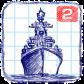 海の戦い2 (Battleship 2)