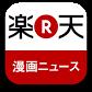 マンガニュース 話題・速報ニュースを漫画で 無料の楽天アプリ