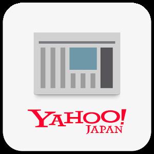 Yahoo!ニュース~世の中の「今」をまとめてお届け