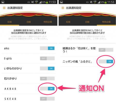 jp.or.nhk.kouhaku.android_02