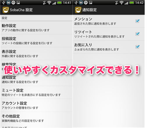 Screenshot_2013-12-06-14-41-031