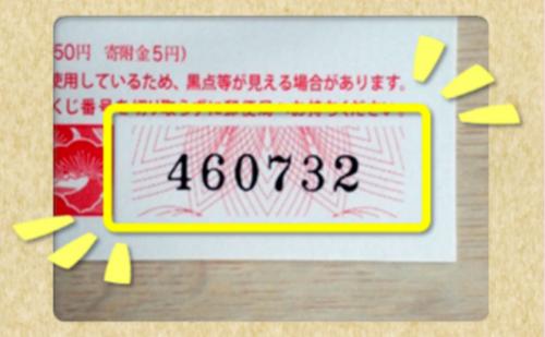 年賀はがき当選番号読み取りアプリ「年賀 de お年玉」