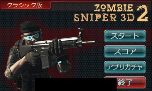 ゾンビ スナイパー 3D 2