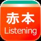 センター赤本 - 英語リスニング過去問