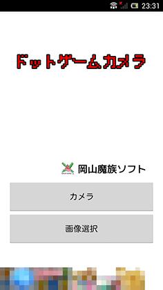 com.okayamamazoku.dotgamecamera-1