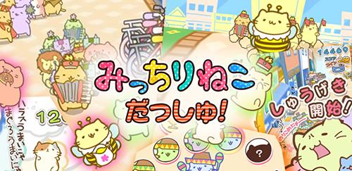 20140114_google_game_mitchirineko_02