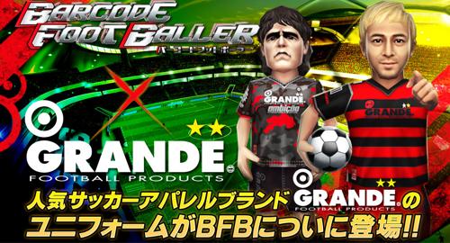 サッカー【BFB】無料サッカーゲーム
