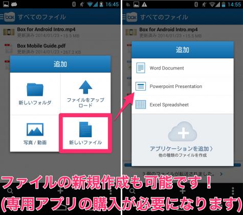 com.box.android-009