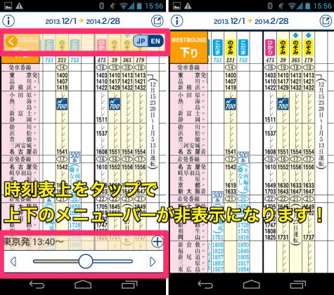 jp.co.jr_central.timetable-005