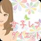 jp.fashionr.dietgirl.icon