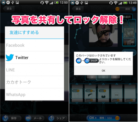 Screenshot_2014-02-10-12-50-52