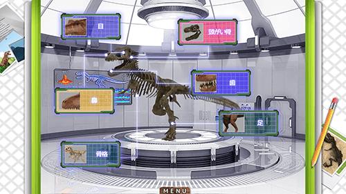 大迫力!動く恐竜図鑑 - Dino World -