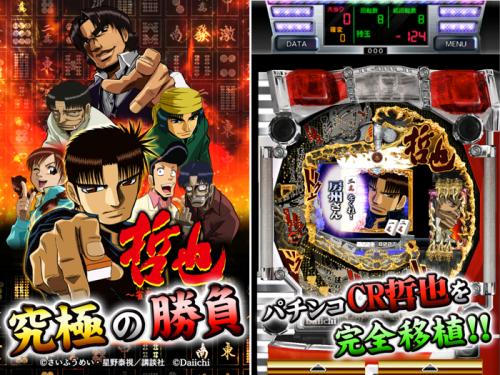 com.dtechno.tetsuya1-screenshot-1