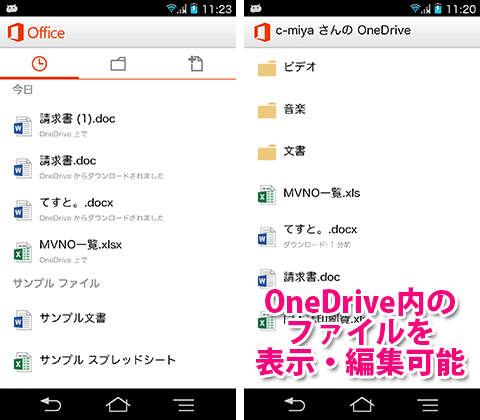com.microsoft.office.officehub-2
