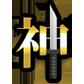 ハライチの神アプリ : 新メンバーでの記念すべき1回目!テンション高めの番組内容をお届け!【2014/4/01放送内容】