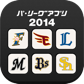 パ・リーグアプリ2014