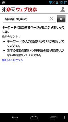 jp.co.rakuten.toolbar.raws-4
