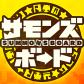 jp.gungho.bm-icon